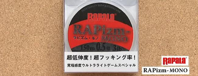 rap_mono01